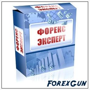 Советник FOREX EXPERT - скачать бесплатно!