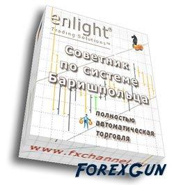 Cоветники форекс: enLight Channel Trader 4.02 - скачать бесплатно!