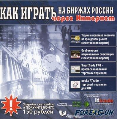 "Форекс видео ""Трейдинг на биржах России"" и терминал SmartTrade"