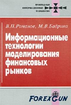 Форекс книга Моделирование Финансового рынка - информационные технологии тр ...