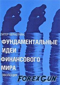 """Форекс книга """"Финансовый Мир"""" - фундаментальные идеи трейдинга!"""