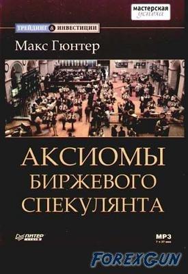 Форекс книга Макс Гюнтер «Аксиомы биржевого спекулянта»