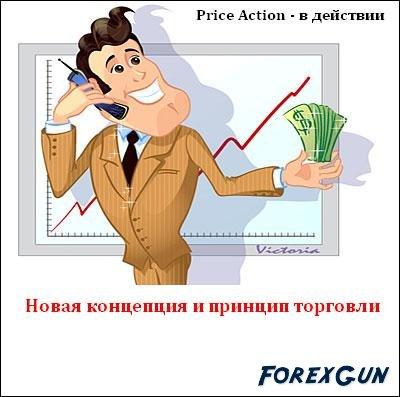 """Форекс книга 'Price Action"""" в действии для форекс трейдеров"""