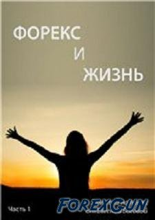 Форекс книга «Форекс и Жизнь»  - Евгения Боговая для трейдеров