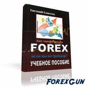Форекс книга «Как заработать на Forex, если Вы не трейдер» -  Евгений Елисеев для трейдеров