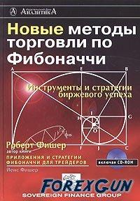 Форекс книга «Фибоначчи - Новые методы торговли» - Роберт Фишер для трейдеров