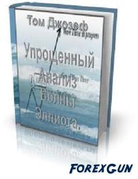 """Форекс книга """"Техника Эллиотта"""" - Тактика торговли, простой анализ для трейдеров"""