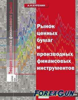 Форекс книга  «Рынок ценных бумаг и производных финансовых инструментов» А.Н.Буренин для трейдеров