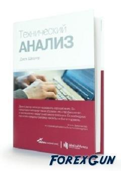 Форекс книга «Технический анализ. Полный курс» - Джек Швагер для трейдеров