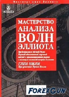 Форекс книга «Мастерство анализа волн Эллиота» Глен Нили для трейдеров