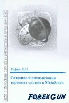 Форекс книги «Создание и оптимизация торговых систем в MetaStock» - В.И.Сафин для трейдеров