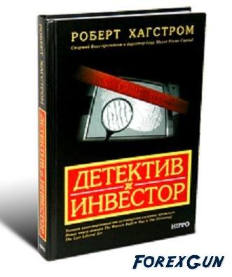 Форекс книга «Детектив и инвестор» - Роберт Хагстром для трейдеров