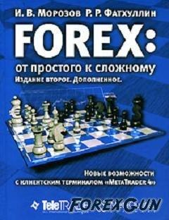 """Форекс книга """"Форекс от простого к сложному"""" -  новые возможности с клиентским терминалом MetaTrader!"""