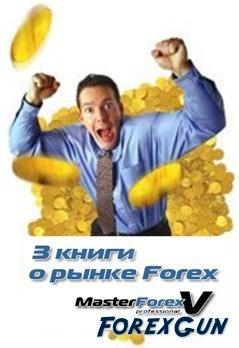 Форекс книга Masterforex-V. Три Части для трейдеров