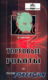 Форекс книга «Торговые роботы на российском фондовом рынке» Ю.Чоботарев  для трейдеров