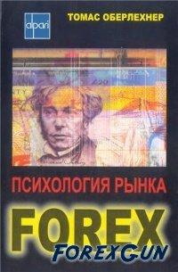 Форекс книга «Психология рынка Forex» Т.Оберлихнер для трейдеров