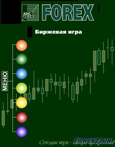 """Форекс программа """"FOREX 3.2"""" - биржевая игра для начинающих трейдеров!"""