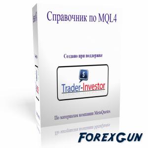 """Форекс книга """"Справочник языка MQL4"""" для программистов на MetaTrader"""