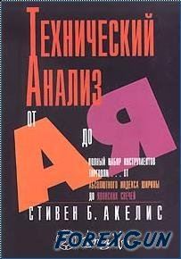 Форекс книга «Технический анализ от А до Я» -  Стивен Акелис для трейдеров