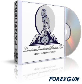 """Форекс программа-софт """"PANTERA"""" - торговая платформа от Маркет-Мейкера LionStone"""