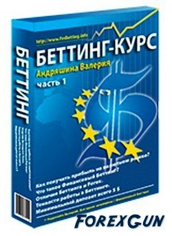 Форекс книга Финансовый Беттинг - Валерия Андряшина для трейдеров
