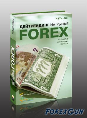 Форекс книга «Дейтрейдинг на рынке Forex: стратегии извлечения прибыли» - К.Лин для трейдера Форекс