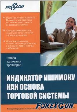Форекс книга «Индикатор Ишимоку как основа торговой системы» для трейдеров любого уровня