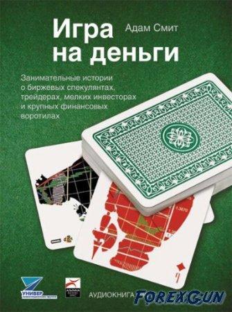 Форекс книга «Игра на деньги» - Адам Смит для трейдеров