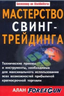 Форекс книга «Мастерство свинг-трейдинга» А.Фарлей для трейдеров