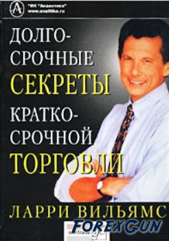 """Форекс книга """"Краткосрочная торговля"""" секреты Л. Вильямса для трейдеров"""