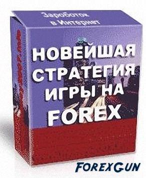 """Форекс стратегия """"Бизнес пакет стратегий для рынка Форекс"""" - для трейдеров новичков!"""