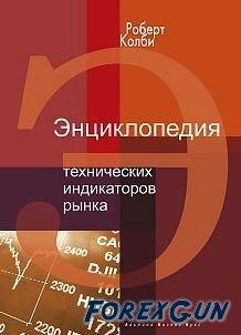 Форекс книга Технические индикаторы - энциклопедия трейдера от Р. Колби