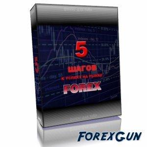 """Форекс книга """"5 шагов к успеху на Форекс"""" - разумная система заработка!"""