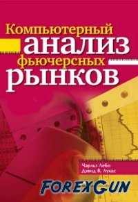 Форекс книга Компьютерный анализ фьючерсных рынков - Ч.Лебо, Д.В.Лукас для  ...