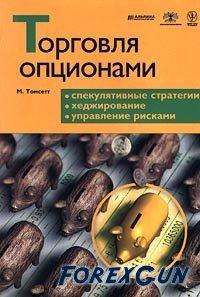 """Форекс книга """"Торговля Опционами"""" - Томсетт Майкл для трейдеров!"""