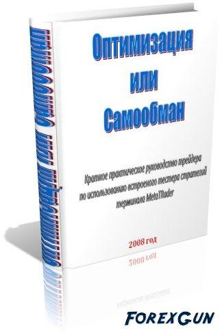 Форекс книга «Оптимизация или самообман?» - сборник книг по оптимизации МТС и АТС для трейдеров!