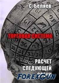 """Форекс книга """"Торговая система расчет следующей свечи"""" - С.Беляев  и его технический анализ для трейдеров!"""
