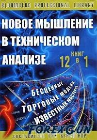 Форекс книга «Новое мышление в техническом анализе» - Б.Рик для трейдеров!
