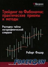 Форекс книга «Трейдинг по Фибоначчи. Практические приемы и методы» - Р.Фишер для трейдеров!