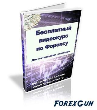 Форекс видео Форекс новичкам - бесплатный путеводитель по Форекс от Антона  ...