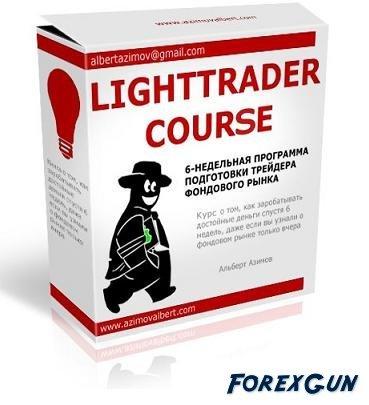 Форекс видео LightTrader курс - обучение на фондовом рынке акций от Альберт ...