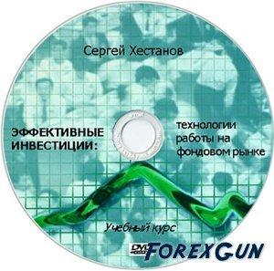 """Форекс видео """"Курс Инвестора"""" - от Сергея Хестанова для инвесторов!"""