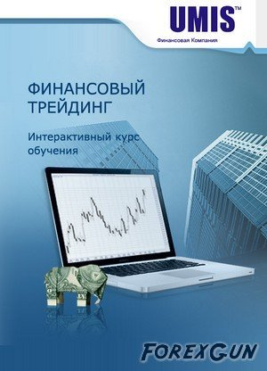 """Форекс видео """"Финансовый трейдинг"""" - от UMIS Интерактивный курс обучения!"""