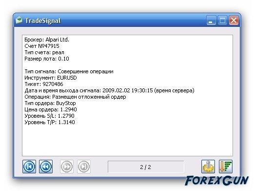 """Форекс программа """"TradeSignal"""" получаем сигналы к себе на ПК!"""