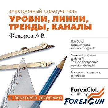 Форекс видео Каналы, уровни и трендовые линии - А.В. Федоров для трейдеров!