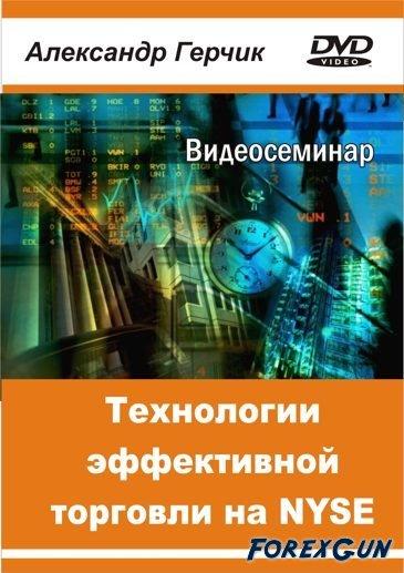 """Форекс видео """"NYSE - Технологии эффективной торговли"""" от Александра Герчика!"""