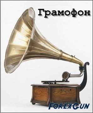 Форекс: механическая торговая система Грамофон, скачать бесплатно?