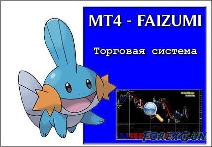 """Механическая торговая система """" Faizumi FX ver. 2.2"""" - точность входа в рынок!"""