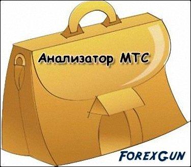 """Механическая система """"Анализатор портфеля МТС"""" для МТ4!"""