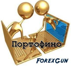 FOREX PORTOFINO ver 2.0 - механическая торговая система!
